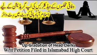 Upgradation Of Head Clerks In Federal Government – Writ Petition Filed In Islamabad High Court