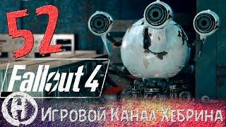 Прохождение Fallout 4 - Часть 52 Кюри