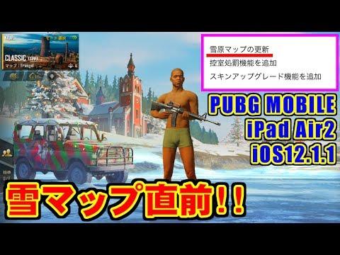 [PUBG MOBILE] 雪原マップ直前! iOS12.1.1 [iPad Air2]