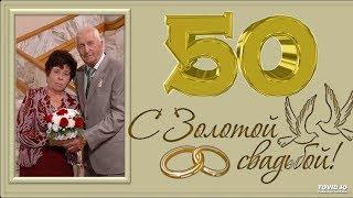 Золотая свадьба, видео сценарий в домашних условиях для родителей