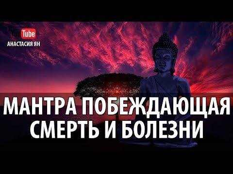 Мощная Ведическая Мантра Побеждающая Смерть И Болезни Махамритьюнджая Мантра Mahamrityunjaya Mantra