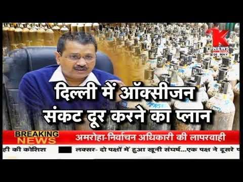 सांसों का संकट दूर करने में जुटी दिल्ली सरकार || शानदार केजरीवाल || Special Report || Knews