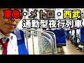 【通勤型夜行列車】東急・地下鉄・西武直通 夜行Sトレインの旅