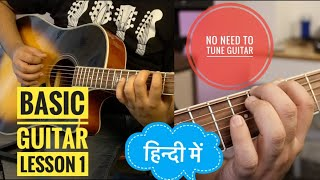 Basic Guitar Lessons For Beginners In Hindi | Beginner Guitar Lesson 1 | The Guitar Chronicles