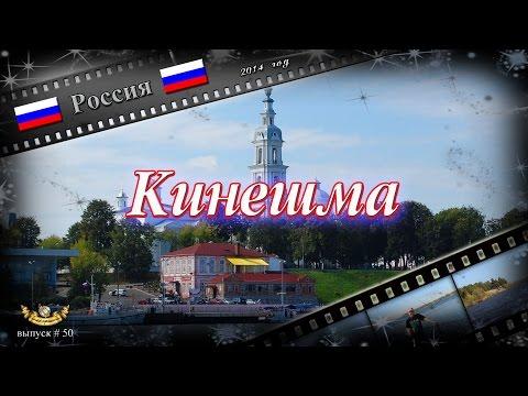 #50 Кинешма (Россия)