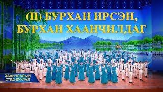 """Магтаалын найрал дуу """"Хаанчлалын сүлд дуулал (II) Бурхан ирсэн, Бурхан хаанчилдаг"""""""