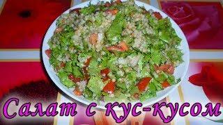 Овощной салат с кускусом и вкусной заправкой. Салат Табуле