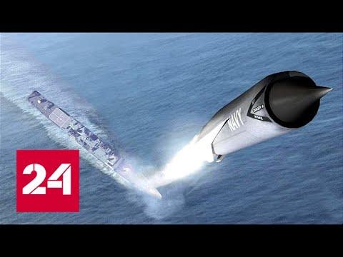 Пентагон подсчитал время полета российской гиперзвуковой ракеты. 60 минут от 01.03.19.
