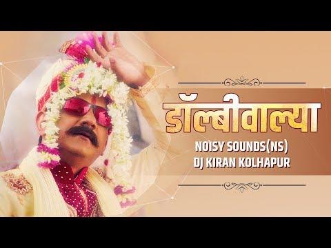Dolbywalya | डॉल्बीवाल्या | Remix | Noisy Sounds (NS) & DJ Kiran Kolhapur