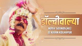 Dolbywalya  Remix  Noisy Sounds Ns & Dj Kiran Kolhapur