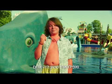 פרסומת חדשה yes- קיץ סוף עם yes