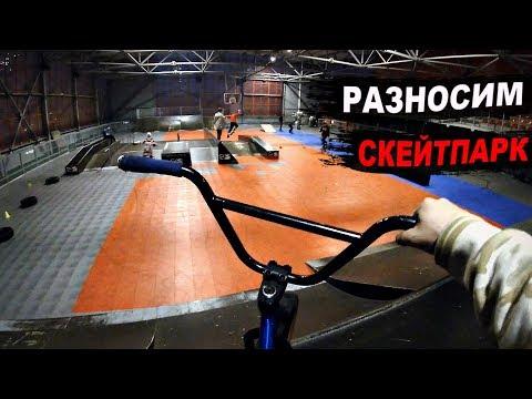 РАЗНОСИМ СКЕЙТПАРК   BMX