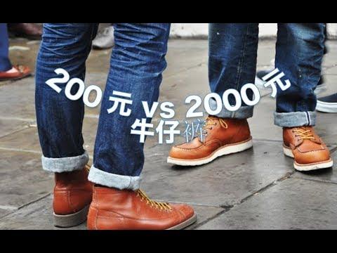 对比一下200元和2000元的牛仔裤!分享一些关于丹宁布的常识。$30 vs $300 denim!!