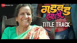dance-director-chinii-chetan-marathi-film-gadbad-jhali-title-song-making