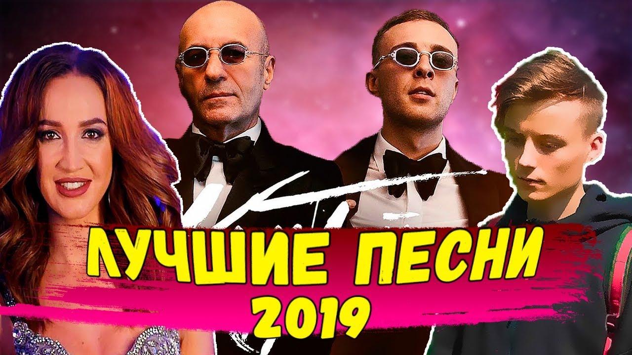 ЛУЧШИЕ ПЕСНИ НАЧАЛА 2019 ГОДА | ХИТЫ 2019 ????????????