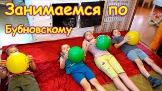 Физкультура всей семьей. Как занимаемся. Бубновский. (03.18г.) Семья Бровченко.