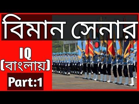 Airman IQ & Ans _1||  BD Online Class || Anirban Defence Tutorial.