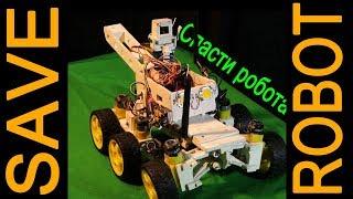 Старинный подвал и Радиоуправляемый робот.