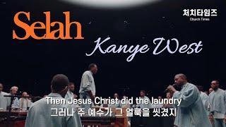 [카니예 웨스트] Kanye West 셀라 Selah (한글자막)