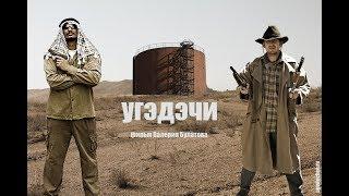 """Тайник Красных камней - 2  """"Угэдэчи""""  1 серия. постапокалиптический вестерн"""