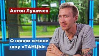 Новый сезон шоу «ТАНЦЫ» на ТНТ откроется фестивалем