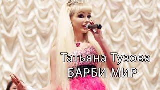 Девочка морячка жжет!! )))) Barbie Girl ( Cover Aqua ) на русском - певица Таня Тузова