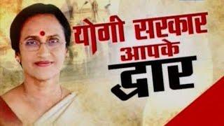 Yogi Sarkar Aapke Dwar: UP Minister Rita Bahuguna Joshi