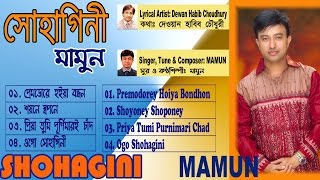 ''Shohagini'' Full Album Art Track By Singer, Tune & Composer: MAMUN. Lyrics: Dewan Habib Choudhury