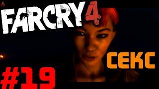 Far cry 4 Прохождение [Секс?] #19