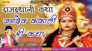 Rajasthani Katha 2018 - Jagdev Kankali Ri Katha Vol 1 !!Rajkumar swami !! जगदेव कंकाली री कथा