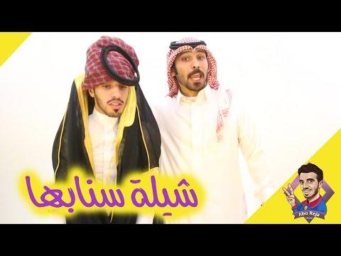 شيلة سنابها - خالد الشليه - كلمات خالد ناصر