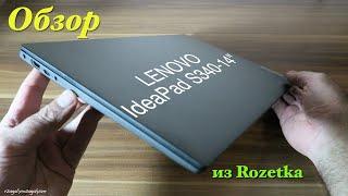 обзор Ноутбука Lenovo IdeaPad S340-14IWL из Rozetka