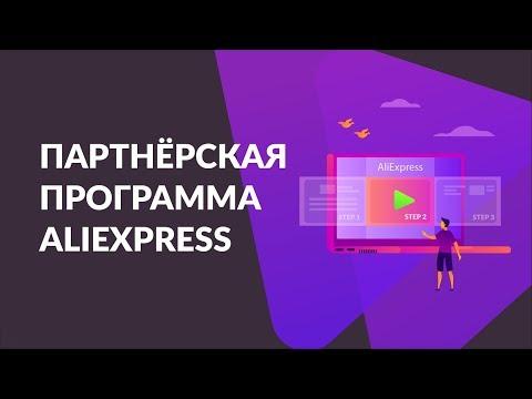 Как зарабатывать с партнёрской программой AliExpress