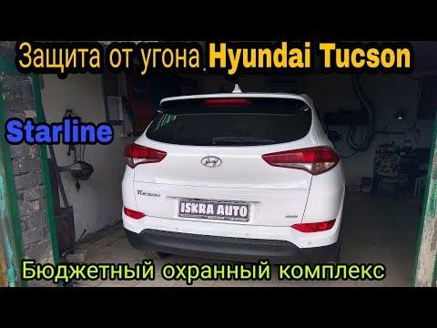 Защита от угона Hyundai Tucson