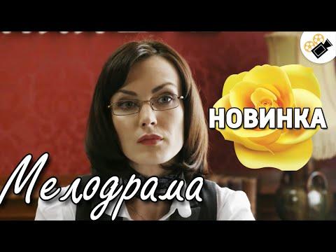 """ЭТОТ ФИЛЬМ СМОТРИТСЯ НА ОДНОМ ДЫХАНИИ! НОВИНКА! """"С Небес на Землю"""" Русские мелодрамы, новинки кино"""