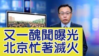 又一爆炸性醜聞北京忙滅火【新聞看點】2019/11/27