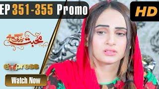 Pakistani Drama   Mohabbat Zindagi Hai - Episode 351-355 Promo   Express TV Dramas   Javeria Saud