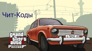 ЧИТ-КОДЫ на GTA Криминальная Россия.
