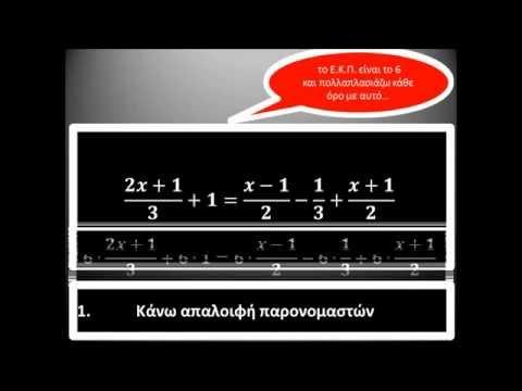 πως λύνω... εξισώσεις πρώτου βαθμού