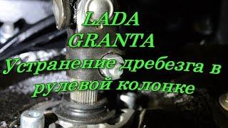 LADA GRANTA - Устраняем стук в рулевой колонке!