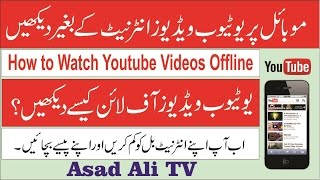 how to watch youtube videos on cell phone without internet connectivity urdu hindi