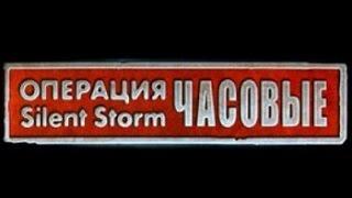 Обзор игры: Silent Storm - Часовые