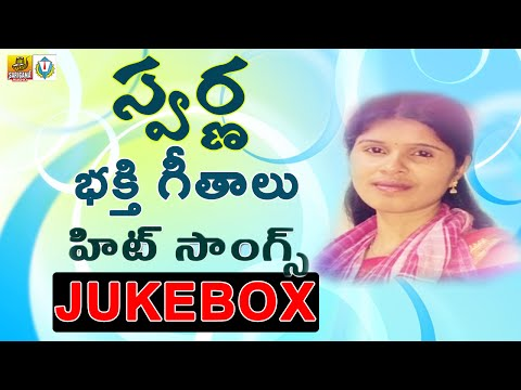 Swarnakka Telangana Devotional Songs - Super Hit Devotional Songs Telugu - Folk Devotional Songs