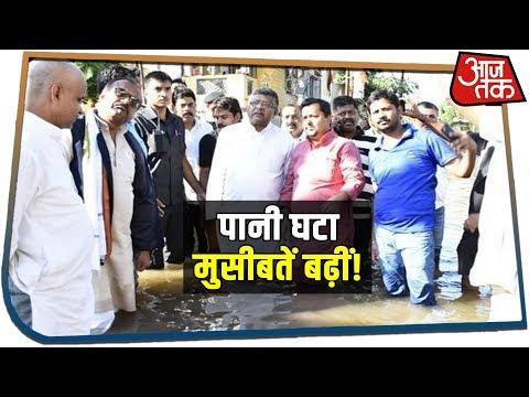 पांच दिन बाद क्या है Patna का हाल | गलियों में घटा पानी, घर में बढ़ी परेशानी!