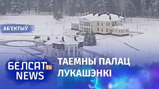 Новая рэзідэнцыя Лукашэнкі | Nowa rezydencja Łukaszenki | Новая резиденции Лукашенко