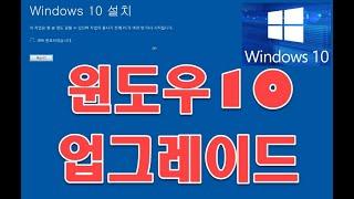 윈도우 업그레이드 윈도우7에서 윈도우10으로 업그레이드…