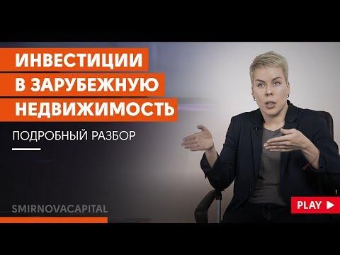 Наталья Смирнова // Инвестиции в зарубежную недвижимость