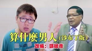 【改编】郑斌彦-算什么男人(沙布丁版) 原唱:周杰伦