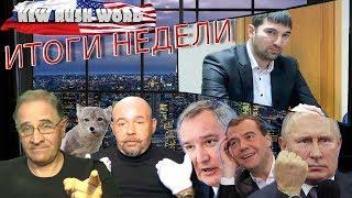 Итоги недели с Александром Глущенко, 4.11.2019