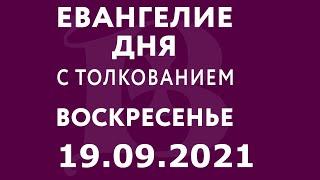 Евангелие дня с толкованием: 6 сентября 2020, воскресенье